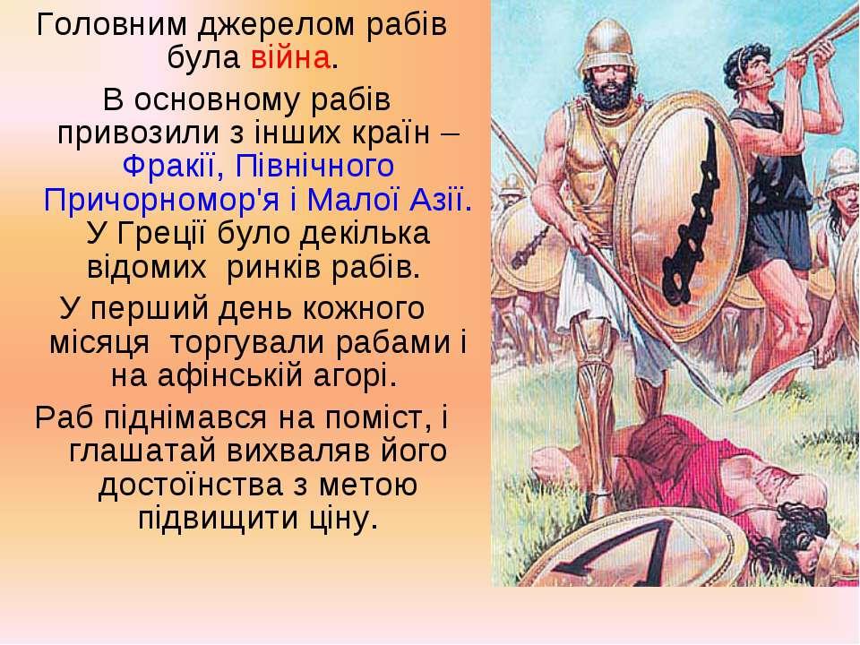 Головним джерелом рабів була війна. В основному рабів привозили з інших країн...