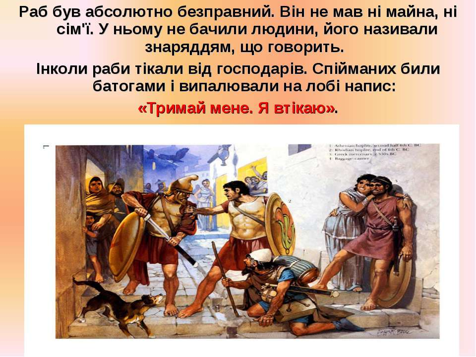 Раб був абсолютно безправний. Він не мав ні майна, ні сім'ї. У ньому не бачил...