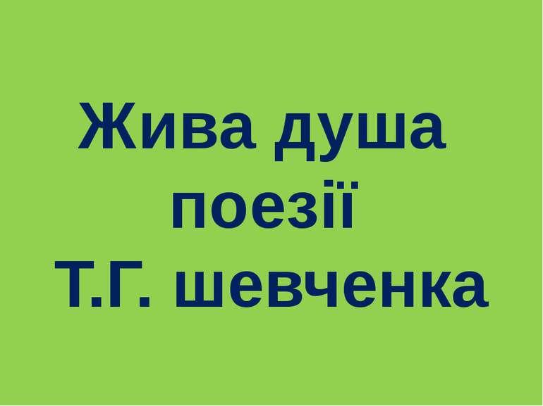 Жива душа поезії Т.Г. шевченка