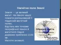 Магнітне поле Землі Відстань між точками географічної півночі й магнітного пі...