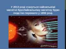 У 2013 році стануться найсильніші магнітні бурі.Найсильнішу магнітну бурю люд...