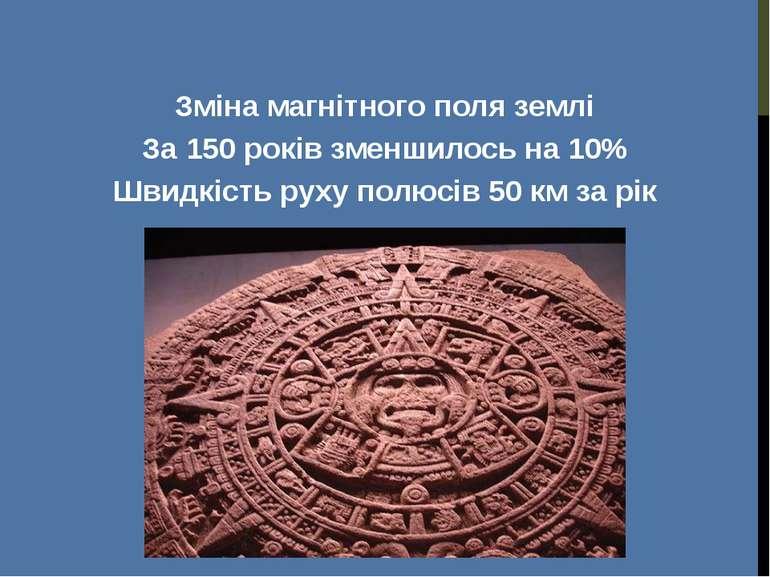 Зміна магнітного поля землі За 150 років зменшилось на 10% Швидкість руху пол...