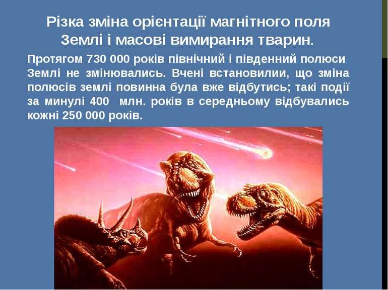 Різка зміна орієнтації магнітного поля Землі і масові вимирання тварин. Протя...