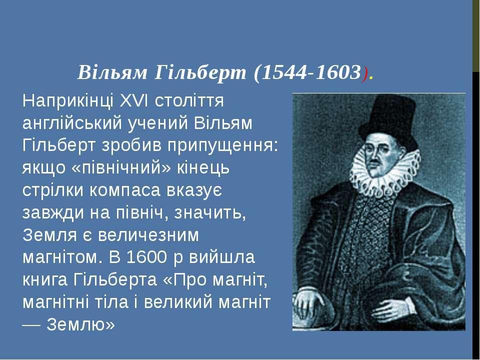 Вільям Гільберт (1544-1603). Наприкінці XVI століття англійський учений Вілья...