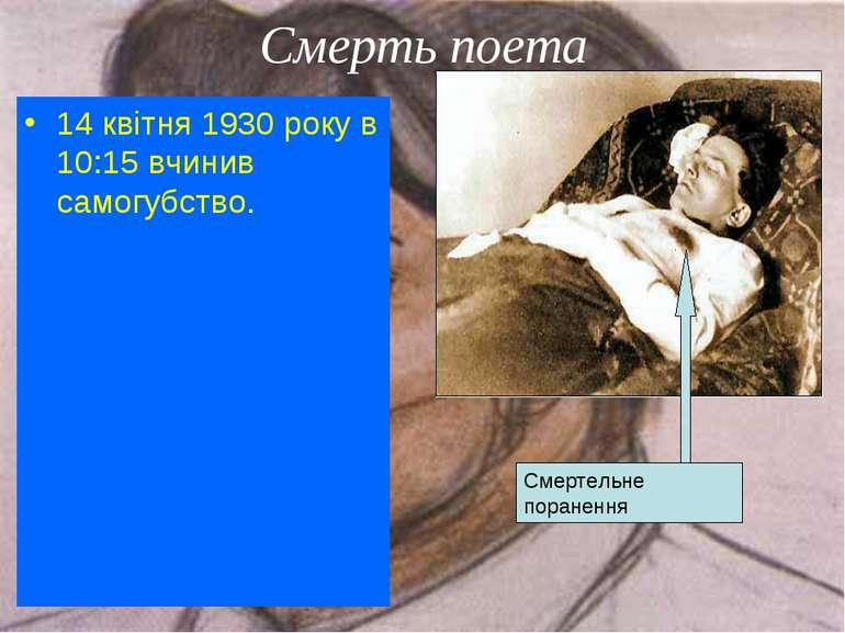 Смерть поета 14 квітня 1930 року в 10:15 вчинив самогубство. Смертельне поран...