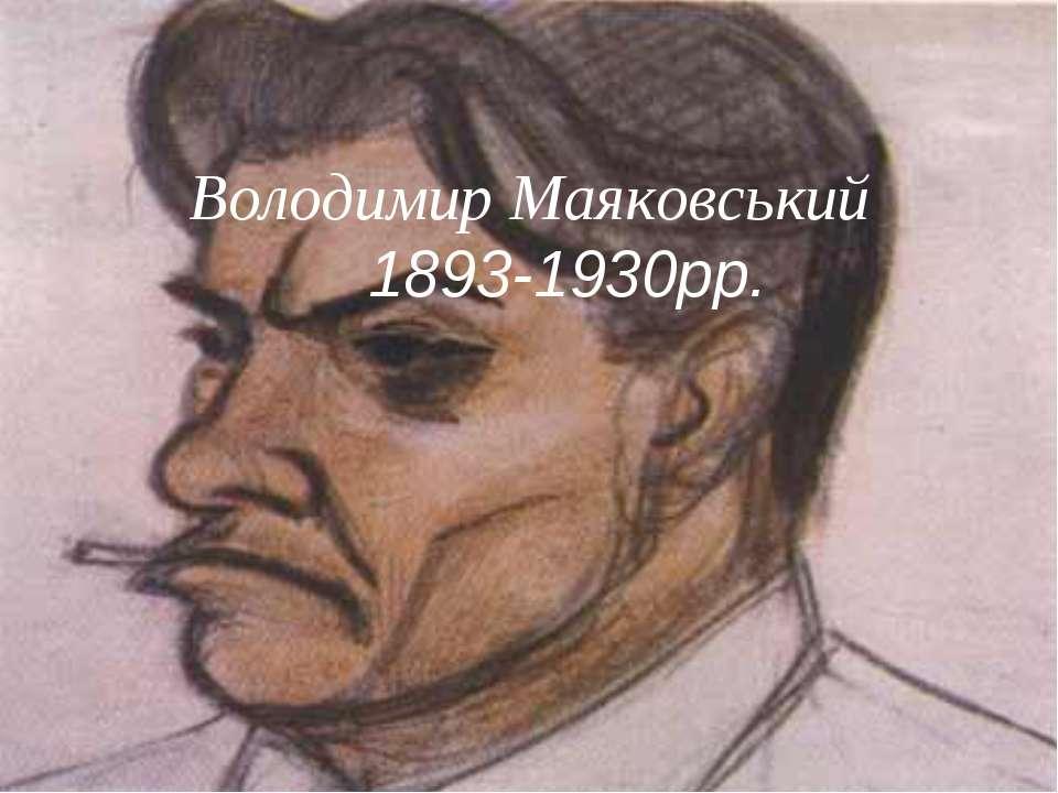 Володимир Маяковський 1893-1930рр.