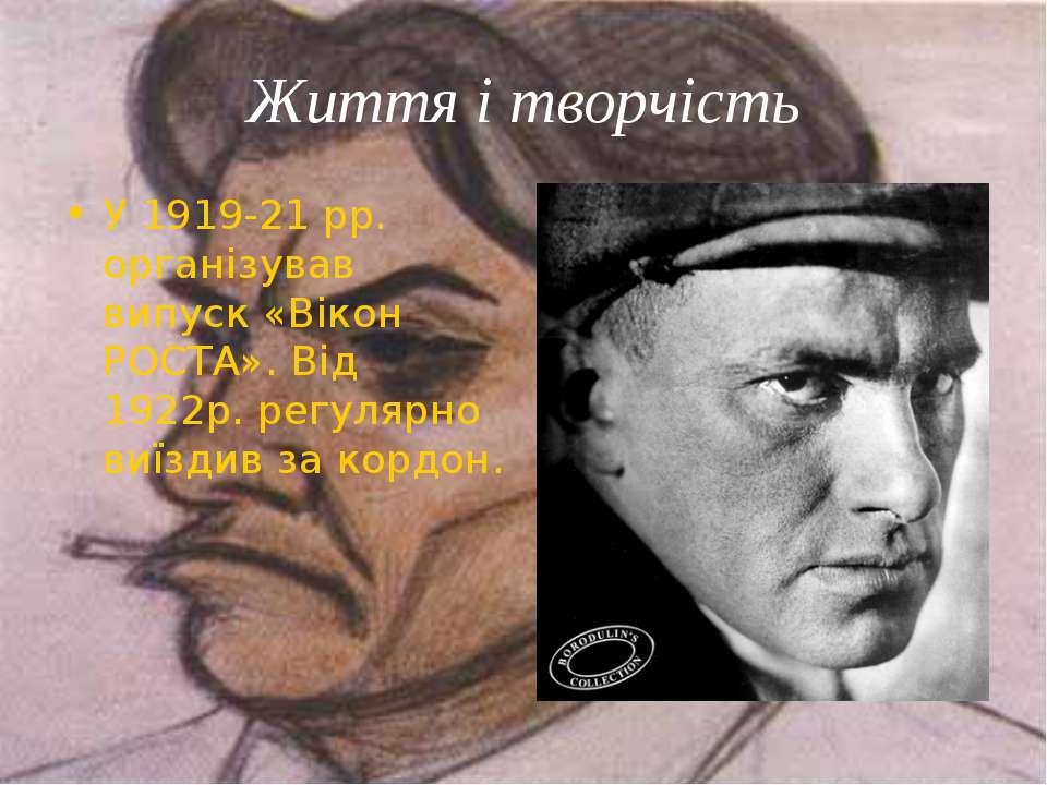 Життя і творчість У 1919-21 рр. організував випуск «Вікон РОСТА». Від 1922р. ...