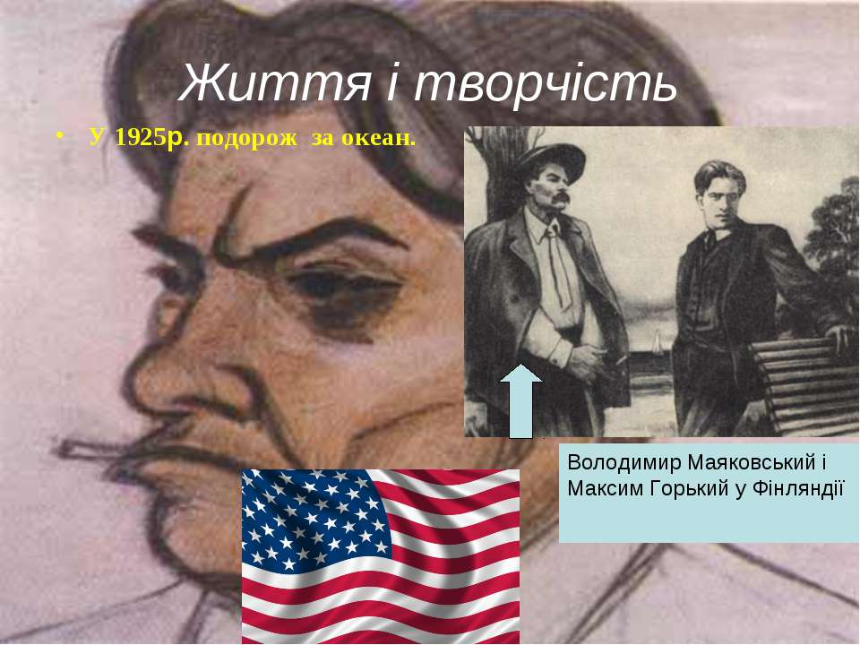 Життя і творчість У 1925р. подорож за океан. Володимир Маяковський і Максим ...