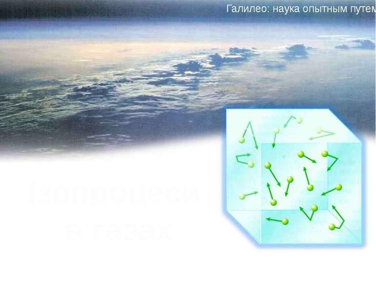 Ізопроцеси в газах Галилео: наука опытным путем