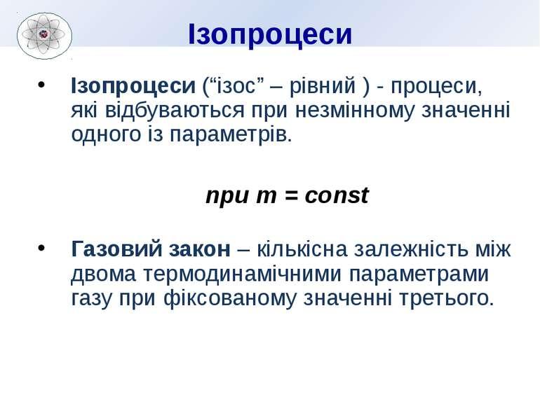 """Ізопроцеси Ізопроцеси (""""ізос"""" – рівний ) - процеси, які відбуваються при незм..."""