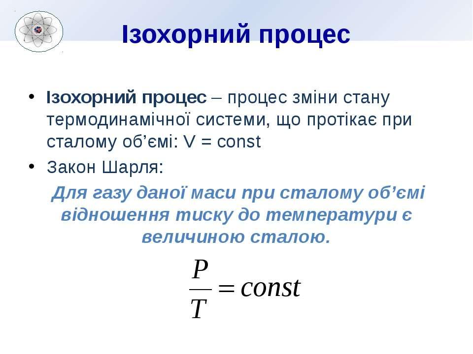 Ізохорний процес Ізохорний процес – процес зміни стану термодинамічної систем...