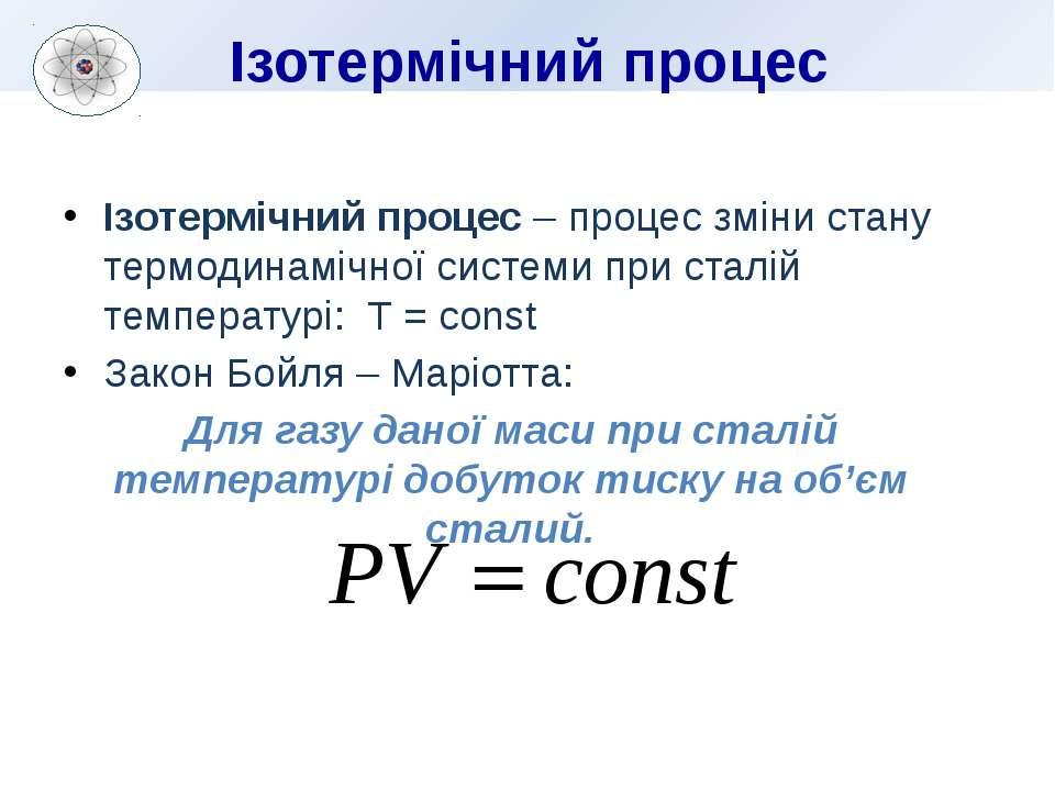 Ізотермічний процес Ізотермічний процес – процес зміни стану термодинамічної ...