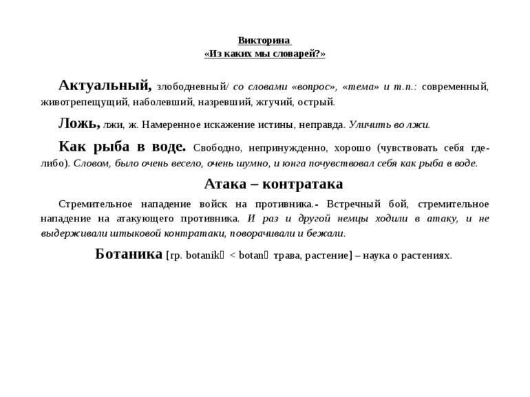 Викторина «Из каких мы словарей?» Актуальный, злободневный/ со словами «вопро...