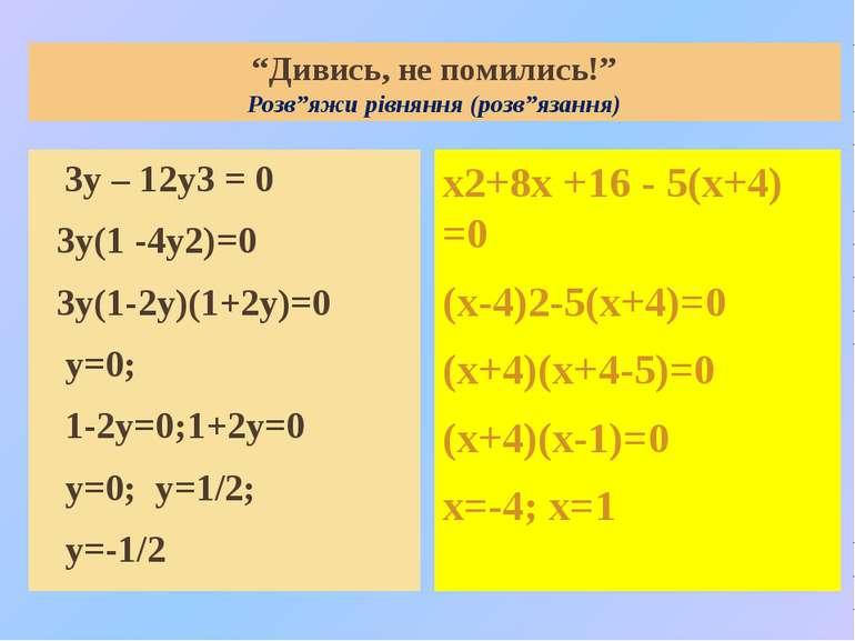 """""""Дивись, не помились!"""" Розв""""яжи рівняння (розв""""язання) 3у – 12у3 = 0 3у(1 -4у..."""