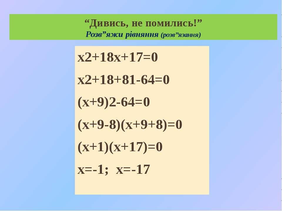 """""""Дивись, не помились!"""" Розв""""яжи рівняння (розв""""язання) х2+18х+17=0 х2+18+81-6..."""