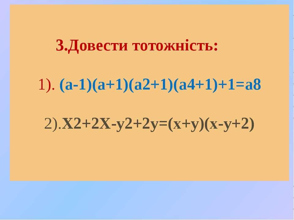 3.Довести тотожність: 1). (а-1)(а+1)(а2+1)(а4+1)+1=а8 2).Х2+2Х-у2+2у=(х+у)(х-...