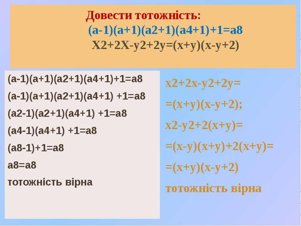Довести тотожність: (а-1)(а+1)(а2+1)(а4+1)+1=а8 Х2+2Х-у2+2у=(х+у)(х-у+2) (а-1...