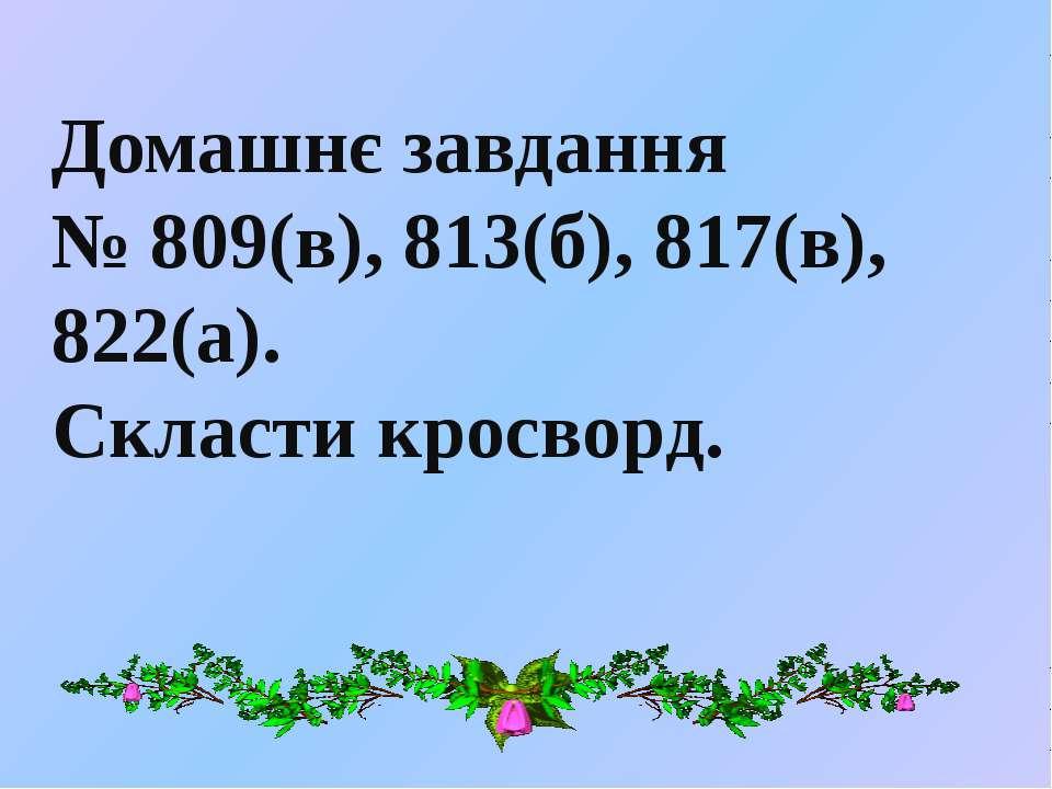 Домашнє завдання № 809(в), 813(б), 817(в), 822(а). Скласти кросворд.