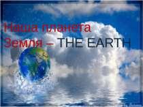 Наша планета Земля – THE EARTH