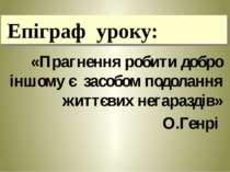 Епіграф уроку: «Прагнення робити добро іншому є засобом подолання життєвих н...