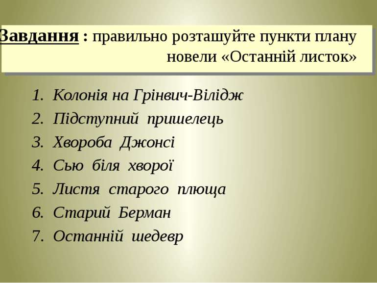Завдання: правильно розташуйте пункти плану новели «Останній листок» Колонія...