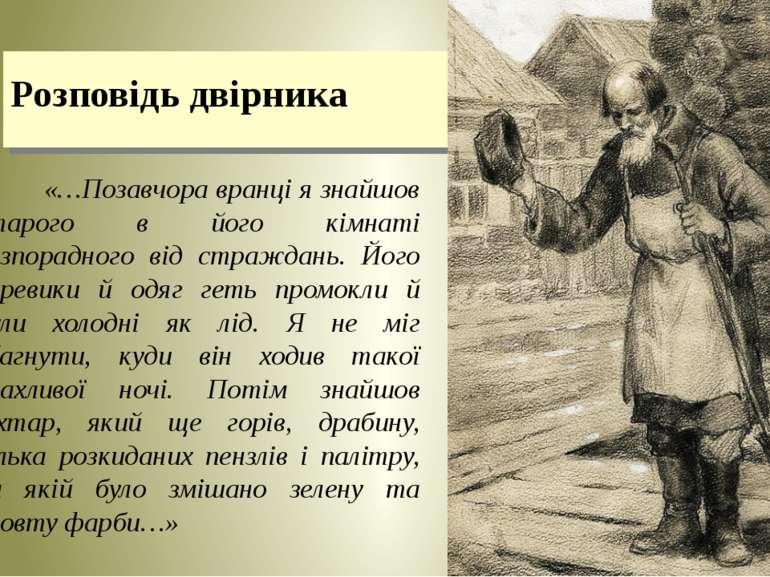 Розповідь двірника «…Позавчора вранці я знайшов старого в його кімнаті безпор...