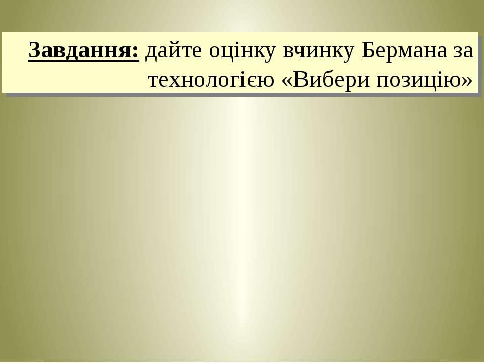 Завдання: дайте оцінку вчинку Бермана за технологією «Вибери позицію»