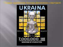 Плакат художника Леоніда Денисенка з Австралії