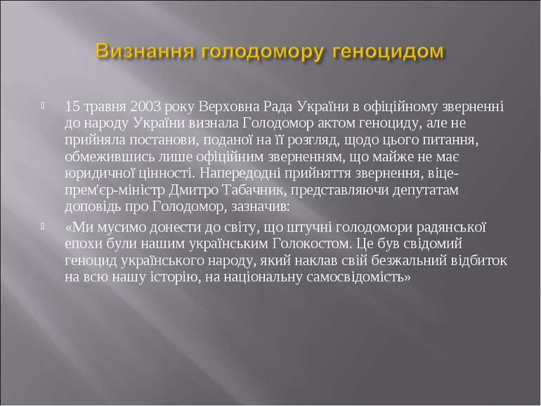 15 травня 2003 року Верховна Рада України в офіційному зверненні до народу Ук...
