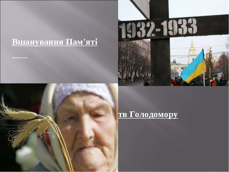 Вшанування Пам'яті Жертв Голодомору