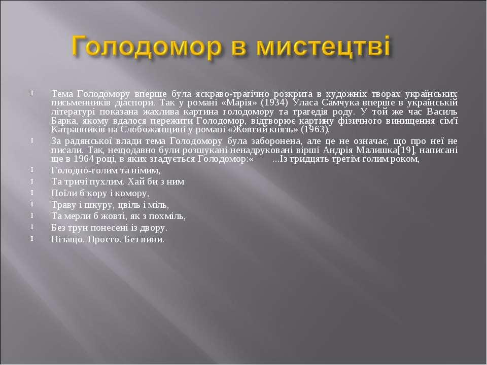 Тема Голодомору вперше була яскраво-трагічно розкрита в художніх творах украї...