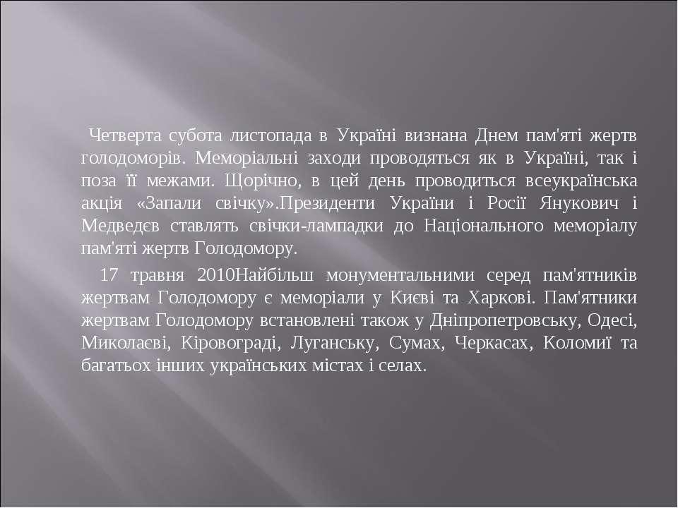 Четверта субота листопада в Україні визнана Днем пам'яті жертв голодоморів. М...
