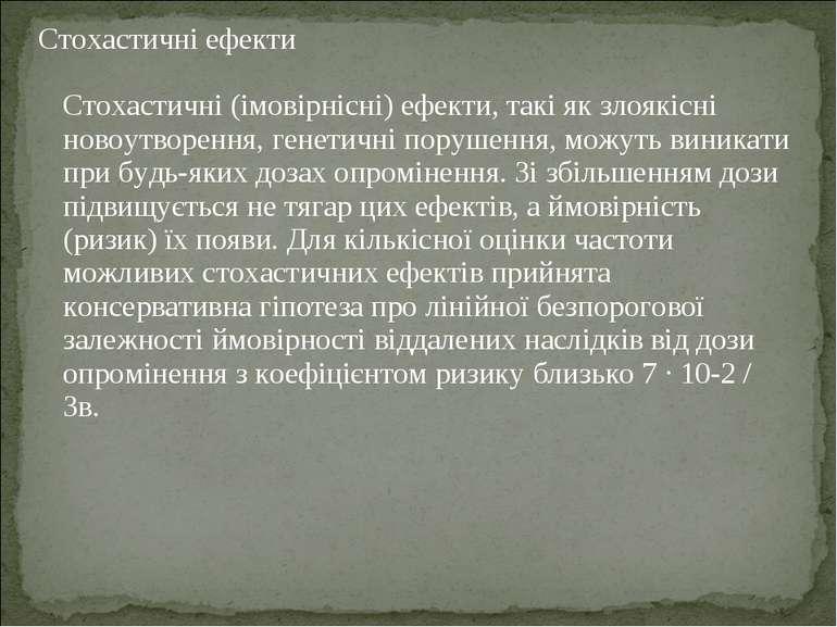 Стохастичні ефекти Стохастичні (імовірнісні) ефекти, такі як злоякісні новоу...