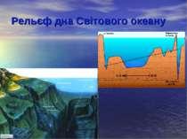 Рельєф дна Світового океану
