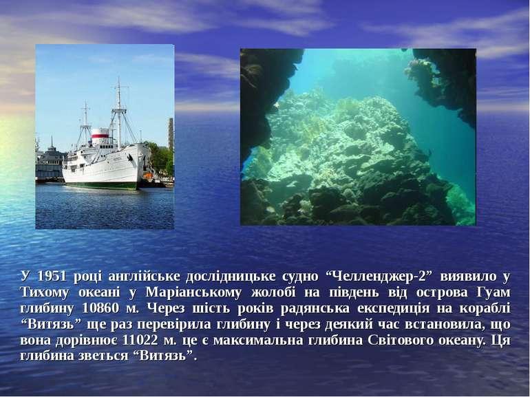 """У 1951 році англійське дослідницьке судно """"Челленджер-2"""" виявило у Тихому оке..."""