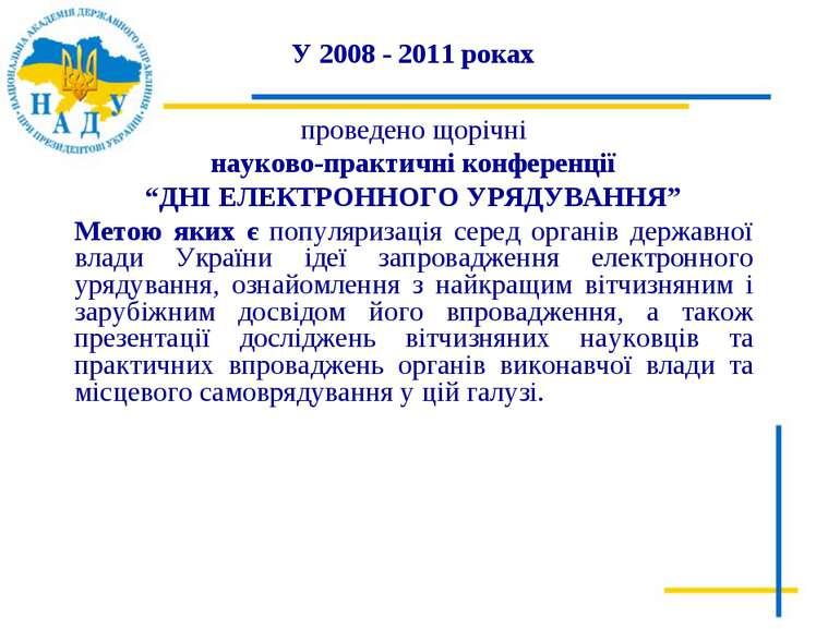 """У 2008 - 2011 роках проведено щорічні науково-практичні конференції """"ДНІ ЕЛЕК..."""