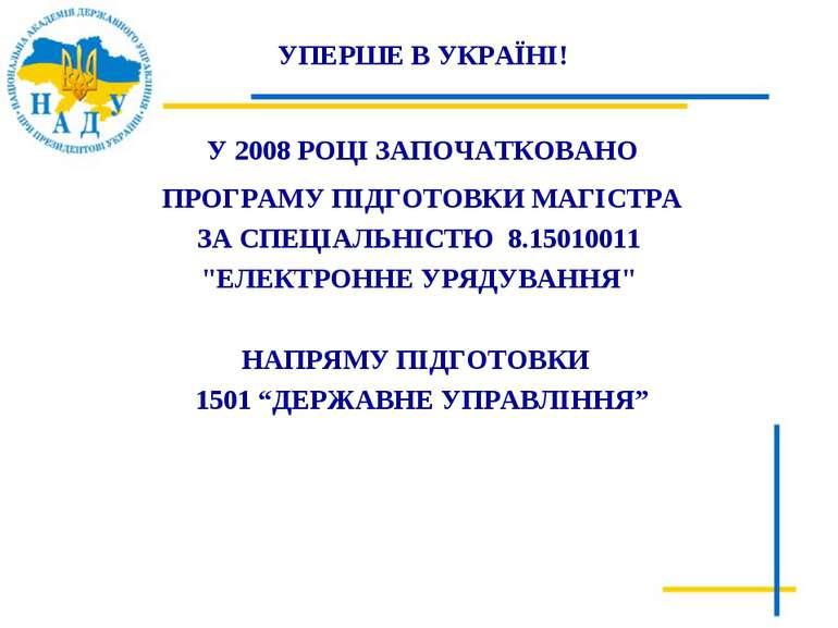 УПЕРШЕ В УКРАЇНІ! У 2008 РОЦІ ЗАПОЧАТКОВАНО ПРОГРАМУ ПІДГОТОВКИ МАГІСТРА ЗА С...