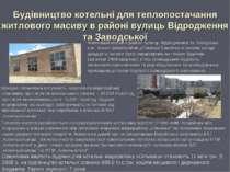 Будівництво котельні для теплопостачання житлового масиву в районі вулиць Від...