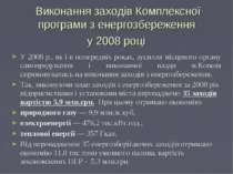 Виконання заходів Комплексної програми з енергозбереження у 2008 році У 2008 ...