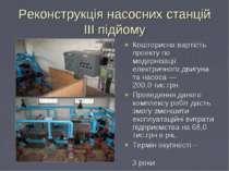 Реконструкція насосних станцій ІІІ підйому Кошторисна вартість проекту по мод...