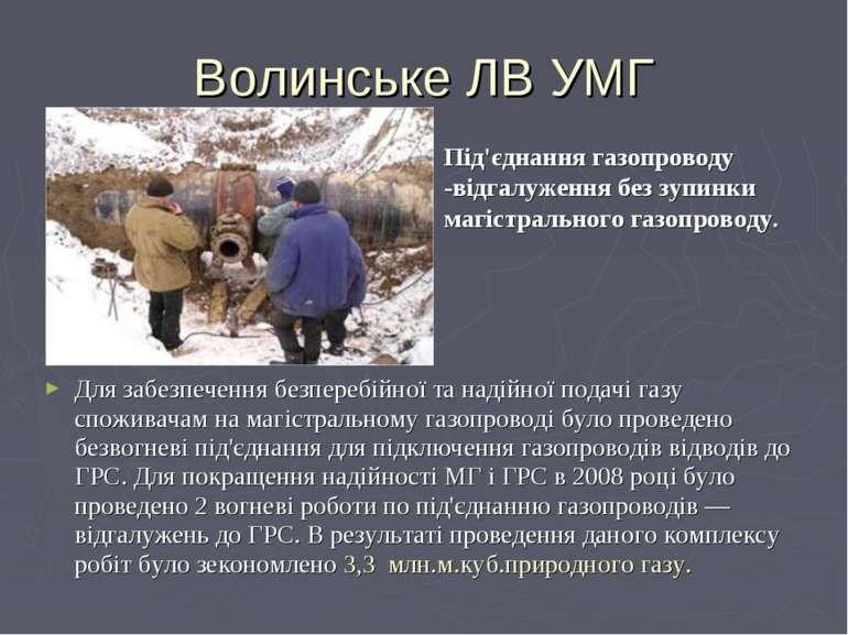 Волинське ЛВ УМГ Для забезпечення безперебійної та надійної подачі газу спожи...
