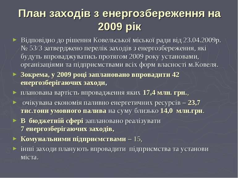 План заходів з енергозбереження на 2009 рік Відповідно до рішення Ковельської...