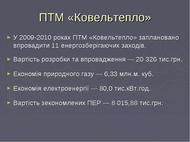 ПТМ «Ковельтепло» У 2009-2010 роках ПТМ «Ковельтепло» заплановано впровадити ...