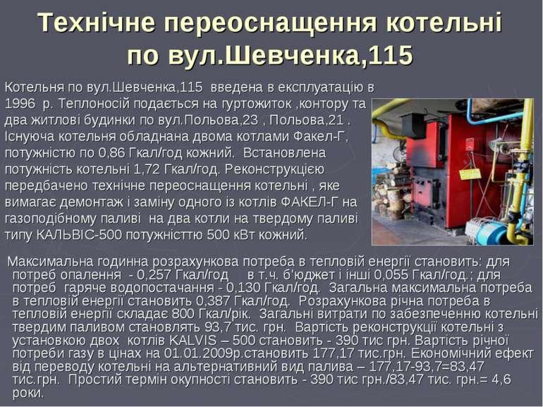 Технічне переоснащення котельні по вул.Шевченка,115 Максимальна годинна розра...