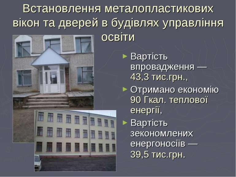 Встановлення металопластикових вікон та дверей в будівлях управління освіти В...