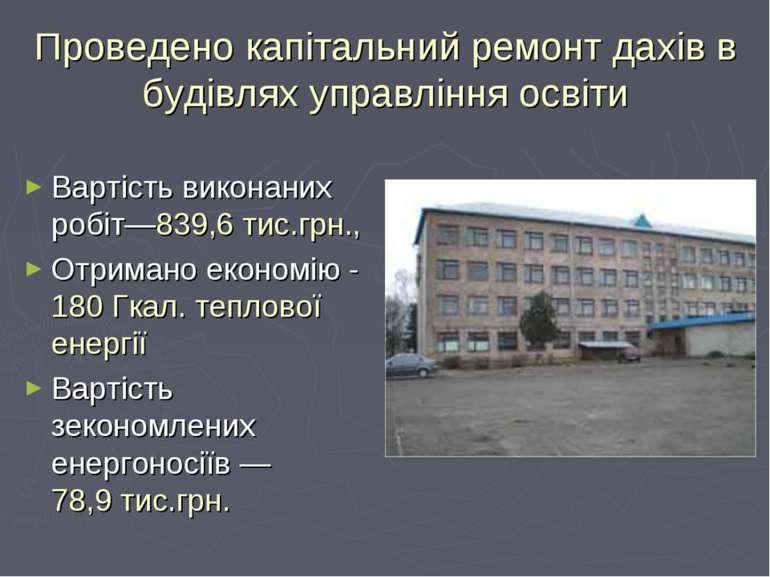 Проведено капітальний ремонт дахів в будівлях управління освіти Вартість вико...