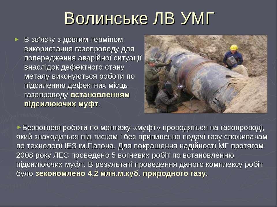 Волинське ЛВ УМГ В зв'язку з довгим терміном використання газопроводу для поп...
