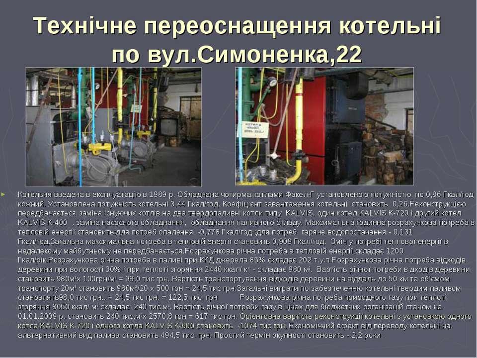 Технічне переоснащення котельні по вул.Симоненка,22 Котельня введена в експлу...