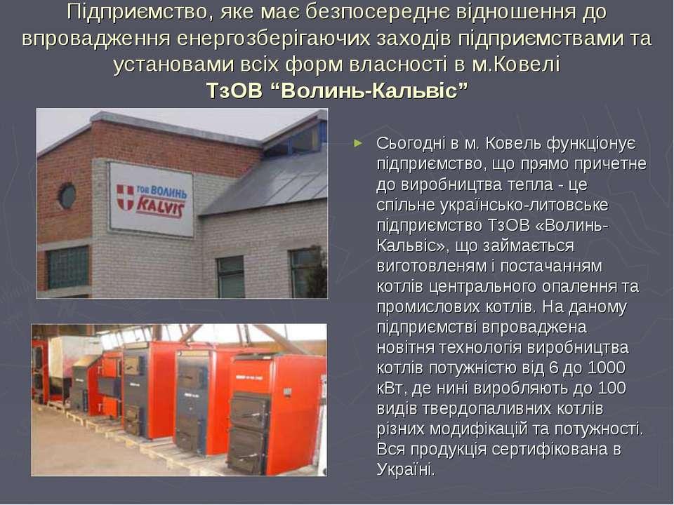 Підприємство, яке має безпосереднє відношення до впровадження енергозберігаюч...