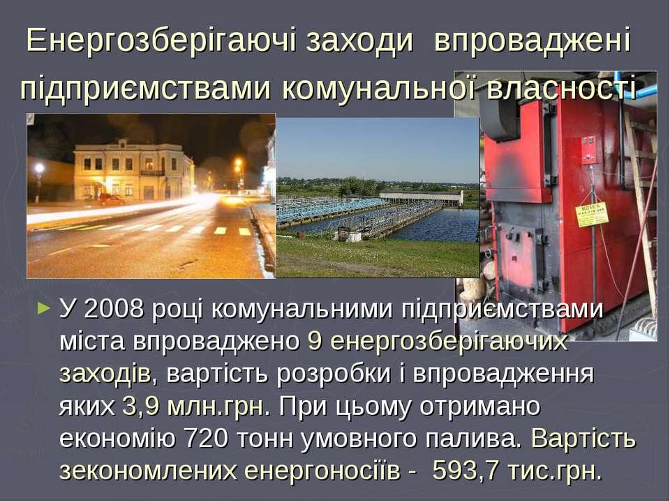 Енергозберігаючі заходи впроваджені підприємствами комунальної власності У 20...